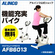 アルインコ直営店 ALINCO 基本送料無料 AFB6013 プログラムバイク6013 エアロバイク スピンバイク 負荷16段階 バイク ダイエット 健康器具 フィットネス 健康器具 スピンバイク