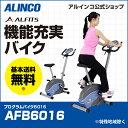 アルインコ直営店 ALINCO 基本送料無料 AFB6016 プログラムバイク6016 エアロマグネティックバイク スピンバイク 負荷16段階 AFB6014後継品 バイク / b...