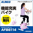 アルインコ直営店 ALINCO 基本送料無料 AFB6114 プログラムバイク6114 エアロバイク スピンバイク 負荷16段階 バイク/bike ダイエット/健康 健康器具 足 フィットネスバイクwellbody