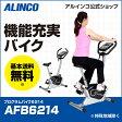 アルインコ直営店 ALINCO 基本送料無料 AFB6214 プログラムバイク6214 エアロバイク スピンバイク バイク/bike 健康器具 ダイエット 器具 スピンバイク ギフト プレゼント エクササイズバイク ホームジム