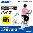 アルインコ直営店 ALINCO 基本送料無料 AFB7012 エコバイク エアロバイク スピンバイク 負荷16段階 バイク/bike ダイエット/健康 フィットネス 健康器具 フィットネスバイク