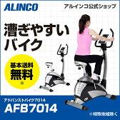 アルインコ直営店 ALINCO 基本送料無料 AFB7014 アドバンストバイク エアロバイク スピンバイク スピンバイク エアロマグネティックバイク