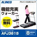ランニングマシン/アルインコ直営店 ALINCO基本送料無料新品 AFJ3615 エレベーションウォーカー最高時速8km/h ウォーカー フィットネスマシン 健康器具 ランニングマシンウォーキングマシン