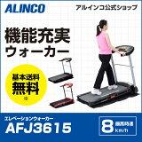 ���륤��ľ��Ź ALINCO ��������̵������ AFJ3615 ����١�������������ǹ��®8km/h ���������� �ե��åȥͥ���� �ޥ��� ���å� ��� ���˥ޥ��������ޥ���