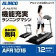 ポイント10倍/9月1日10時までアルインコ直営店 ALINCO 基本送料無料 AFR1015 ランニングマシン1015 ランニングマシン ウォーキングマシン ランニングマシーン 家庭用10P29Aug16