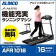 アルインコ直営店 ALINCO 基本送料無料 代引不可商品 AFR1016 ランニングマシン1016 最高時速16km/h ランニングマシン フィットネス 健康器具 ウォーキングマシン 電動