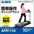 アルインコ直営店 ALINCO 基本送料無料 代引不可商品 AFR1115 ランニングマシン1115 健康器具 ウォーカー ルームランナー ランニングマシン ウォーキングマシン