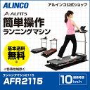 アルインコ直営店 ALINCO 基本送料無料 AFR2115 ランニングマシン2115 健康器具 ウォーカー ルームランナー ランニングマシン ウォーキングマシン ランニングマシーン 家庭用