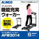 アルインコ直営店 ALINCO 基本送料無料 AFW3014 プログラム電動ウォーカー3014最高時速6km / h ウォーカー フィットネス 健康器具 ランニングマシン ウォーキ...