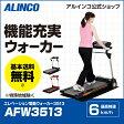 アルインコ直営店 ALINCO 基本送料無料 電動ウォーカー AFW3513 ランニングマシン ウォーキングマシン