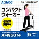 アルインコ直営店 ALINCO 基本送料無料AFW5014 プログラム電動ウォーカー5014最高時速5km/h ダイエット/健康 フィットネス器具 【ウォーキングマシン】【ランニングマシン】