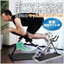 【送料無料】アルインコ EXG146 マッスルスライダー146 【ダイエット/健康/筋力】【腹筋 マ