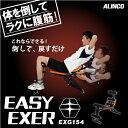 アルインコ直営店 ALINCO 基本送料無料 EXG154 イージーエクサ シットアップベンチ エク...