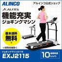 アルインコ直営店 ALINCO 基本送料無料 電動ウォーカー ウォーキングマシン