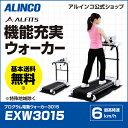 アルインコ直営店 ALINCO 基本送料無料 電動ウォーカー ウォーキングマシン ルームランナー