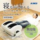 アルインコ直営店 ALINCO 基本送料無料 MCR4617C モミっくすキュッとラボフットマッサージ 足 むくみ 解消 グッズ マッサージ機 ふくらはぎ マッサージ