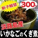 【2017年度産】新子【淡路産 いかなごのくぎ煮 300g】淡路島 いかなごくぎ煮300g 春の風物