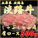 【淡路 牛肉 肩ロース 500g】(淡路牛 カタロース 50...