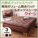 ボリューム敷きパッド単品 専用別売品(ボリューム敷きパッド) クイーンベットは含まれず クイーンサイズ クィーンサイズ クイーンベッド クィーンサイズ ソファ ファミリー ごろ寝 家族 添い寝