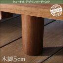 デザインボードベッド Catalpa キャタルパ 専用別売品(脚) 木脚タイプ 脚5cm交換専用脚 単品販売 ※ベッドは含まれておりません。