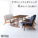 北欧モダンデザイン 木肘ソファ ダイニング Lulea.SD ルレオ・エスディ 4点セット(テーブル+2Pソファ1脚+1Pソファ2脚) W150ダイニングテーブルセット ダイニングセット ダイニングテーブル テーブル 椅子 食卓 セット販売 木製 シンプル