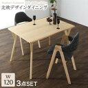 北欧デザイン ダイニング laurus ラウルス 3点セット(テーブル+チェア2脚) W120ダイニングテーブルセット ダイニングセット ダイニングテーブル テーブル 椅子 食卓 セット販売 木製 シンプル