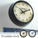 Franklin-clock/フランクリンクロック【時計 壁掛け ロンドン インダストリアル アンティーク 北欧 カフェ 雅姫 ちひろ】