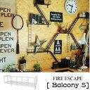 FIRE ESCAPE Balcony Ssize/ファイヤエスケープバルコニーS【非常階段 ウォールラック 壁面収納 ウォールデコ かっこいい 贈り物 ギフト おしゃれ かわいい】