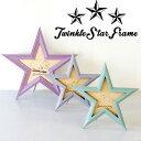 Twinkle Star Frame Ssize/トゥインクルスターフレーム【フレーム 額 星 スター カフェ カワイイ 贈り物 ギフト おしゃれ かわいい】