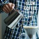 SLOW COFFEE STYLE ケトル 900ml【ケトル ポット コーヒー スタッキング ハンドド