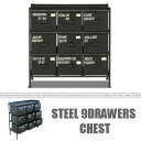 【送料無料】STEEL 9DRAWERS...