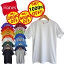 【2枚で200円OFF 4枚で400円OFF 6枚で1000円OFFクーポン】 HANES 5.2oz 100 Cotton T-Shirt ヘインズ 100 コットン tシャツ メンズ 無地
