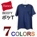 【メール便は送料無料。】HANES BEEFY ヘインズ ビーフィー ポケットTシャツ