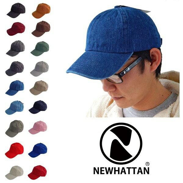 【メール便なら送料無料。】NEWHATTAN CAP ニューハッタン キャップ フリーサイズ ベースボールキャップ 帽子 無地 メンズ レディース 野球帽