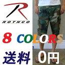 ROTHCO ロスコ6ポケットカーゴショーツBDUショーツミリタリーショートパンツアメリカ軍 短パン カモフラージュ 迷彩ハーフパンツ カーゴ