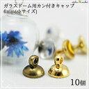 ガラスドーム用カン付きキャップ 6mm(小サイズ) 10個【02P03Dec16】