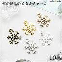 雪の結晶メタルチャーム 10個【02P03Dec16】