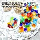 琉球ガラスカレット マルチカラーパック/アクセサリー パーツ/レジン