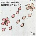 レジン加工済み 銅製 極薄軽量 桜の花びらチャーム 4個