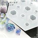 レジン型 シリコンモールド ダイヤモンド【02P03Dec16】