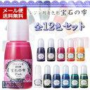 【メール便送料無料】PADICO 宝石の雫12色セット(レジン専用着色剤)【02P01Oct16】