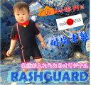 無料で名前が入れられる!日本製ベビーラッシュガード・スーツタイプ(ラッシュオール)半袖・ブラック/ブルー/ピンク【子供用ラッシュガード】/ラッシュガード/らっしゅがーど/UVカット