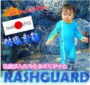 無料で名前が入れられる!日本製ベビーラッシュガード・スーツタイプ(ラッシュオール)長袖・ブラック/ブルー/ピンク【子供用ラッシュガード】/ラッシュガード/らっしゅがーど/UVカット