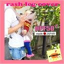 日本製ラッシュレッグカバー WB-3900 UVカバー 赤ちゃん 日焼け 紫外線対策 日よけ UVカット UVプロテクトシリーズ (紫外線カット率99..