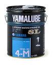 【YAMAHA/ヤマハ】ヤマルーブ YAMALUBE 4ストローク(ガソリン) マリンオイルSL 10W-30 200リットル90790-71510