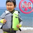 【wipeout/ワイプアウト】ライフベスト 子供用 WKL-5100 救命胴衣 ライフジャケット キッズ ガールズ こども 国土交通省型式承認品 WKL5100 2015