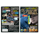 【SURFAAACE/サーフェース】グレ×山元八郎REAL 730075 SURFACE730075 DVD 釣りDVD グレ釣り
