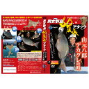 【SURFAAACE/サーフェース】男女群島60尾長アタック 730099 SURFACE730099 DVD 釣りDVD