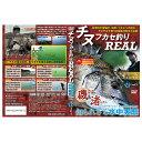 【SURFAAACE/サーフェース】チヌフカセ釣りREAL 730112 DVD 釣りDVD アユ釣り 鮎友釣り