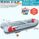 【JOYCRAFT/ジョイクラフト】レッドキャップ295 JRC-295 4人乗り 超高圧電動ポンプ付 リジッドフレックス ゴムボート